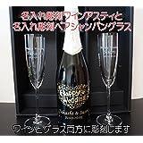 (名入れワンズギフト) 名入れスパークリングワインアスティとペアシャンパングラスセット 結婚祝い