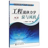 """普通高等教育""""十三五""""规划教材:工程流体力学泵与风机(第二版)"""