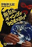 陽気なギャングが地球を回す (祥伝社文庫)(伊坂 幸太郎)