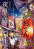 夜廻り猫(4) (ワイドKC モーニング)