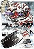 スピナマラダ! 4 (ヤングジャンプコミックス)