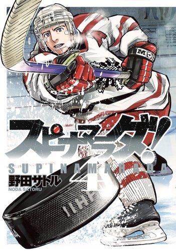 Supinamarada! 4 (Young Jump Comics) (2012) ISBN: 4088793730 [Japanese Import]