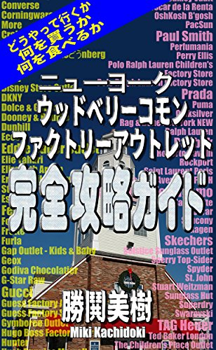 New York Woodbury Common Complete Capture Guide: How to go / What to buy / What to eat (Japanese - Usa Woodbury Common