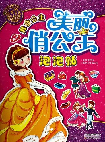 (Pretty pretty princess prom princess bubble stickers (Chinese Edition))