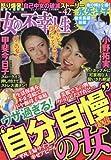 女の不幸人生 vol.42(まんがグリム童話 2018年03月号増刊) [雑誌]
