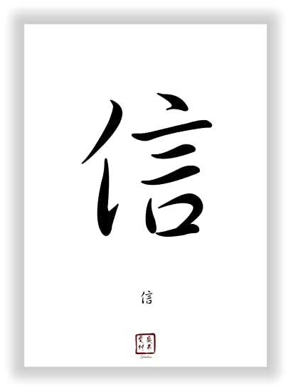 Faith Japanese Symbol