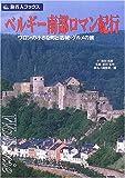 旅名人ブックス36 ベルギー南部ロマン紀行 第2版