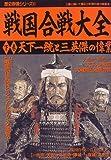 戦国合戦大全 (下巻) (歴史群像シリーズ (51))