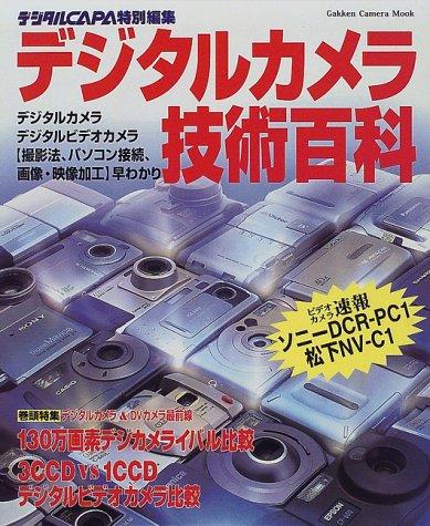 デジタルカメラ技術百科 最新デジタルカメラ最新デジタルビデオカメラ徹底ガイド