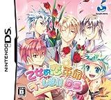 Otometeki Koi Kakumei * Love Revo!! DS [Japan Import]