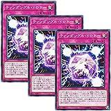 【 3枚セット 】遊戯王 日本語版 EXFO-JP069 ティンダングル・ドロネー (ノーマル)