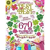LDK 特別編集 TEST the BEST 2018 小さい表紙画像