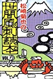 松崎菊也の世間風刺読本〈Vol.1〉