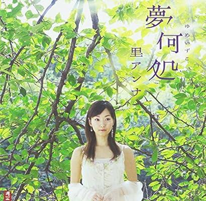 Anna Sato里アンナ -  夢何処