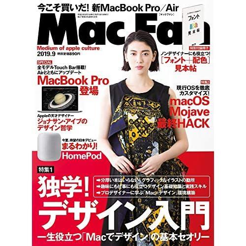 Mac Fan 2019年9月号 表紙画像