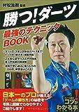 勝つ! ダーツ 最強のテクニックBOOK (コツがわかる本!)