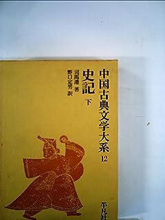 中国古典文学大系〈第10巻〉史記...