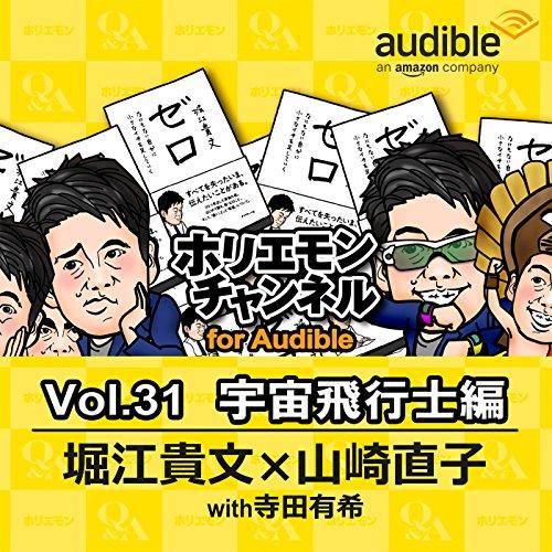 ホリエモンチャンネル for Audible-宇宙飛行士編-