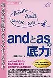 andとasの底力―英文の扉を開ける2つの小さなカギ (「底力」シリーズ 8)