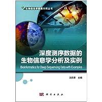 深度测序数据的生物信息学分析及实例