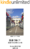 国連で働く?: 国連生き残り11か条