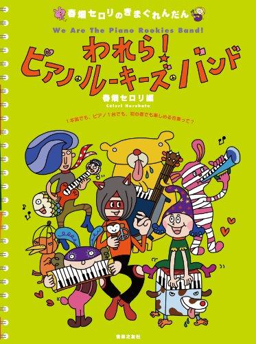 われら!ピアノ.ルーキーズ.バンド 1本指でも、ピアノ1台でも、初心者でも楽しめる合奏って? = We Are The Piano Rookies Band!