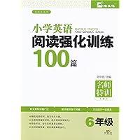 小学英语阅读强化训练100篇 英语六年级/6年级 名师特训