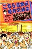 こちら葛飾区亀有公園前派出所 (第59巻) (ジャンプ・コミックス)
