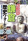 Visiting Yoshitsune, Yoritomo legend - Kamakura Walking plenty of history (2004) ISBN: 4880651346 [Japanese Import]