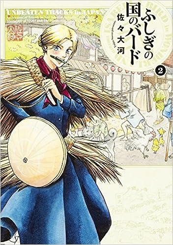 ふしぎの国のバード 第01-02巻 [Fushigi no Kuni no Bird vol 01-02]