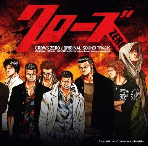 Crows Zero, Original Sound Track by Crows (2007-10-24)