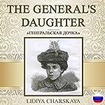 The General's Daughter [Russian Edition] | Lidiya Charskaya
