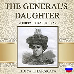 The General's Daughter [Russian Edition] Audiobook