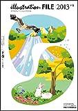 イラストレーションファイル2013下巻 (玄光社MOOK)