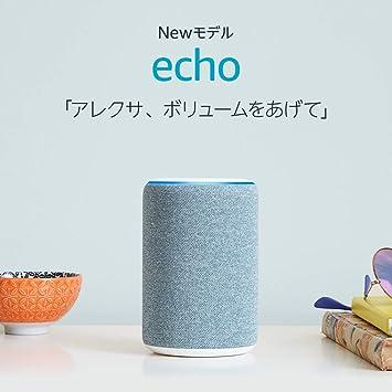 Newモデル Echo (エコー) 第3世代 - スマートスピーカー with Alexa、トワイライトブルー
