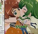 Inukami! Kyosokyoku-Love Come by Inukami! Kyosokyoku-Love Come (2006-09-21)