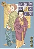 拝み屋横丁顛末記: 9 (ZERO-SUMコミックス)