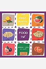 My First Bilingual Book: Food (English-Urdu): Over 40 Pictures, For Toddlers And Kids, An Introduction to Exploring New Language. Eye-cathing ... Text. (English-Urdu My First Bilingual Book) Paperback
