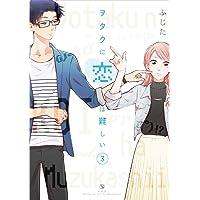 WOTAKOI LOVE IS HARD FOR OTAKU 03