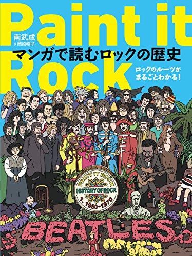 Paint it Rock:マンガで読むロックの歴史:ロックのルーツがまるごとわかる!