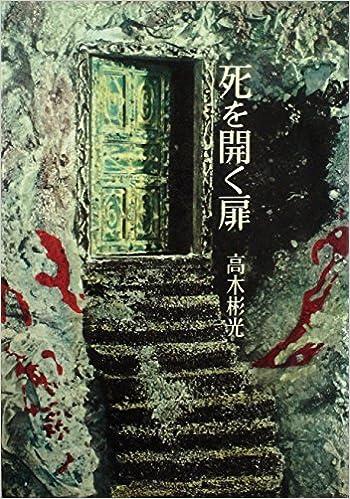 死を開く扉 (1959年)   高木 彬...