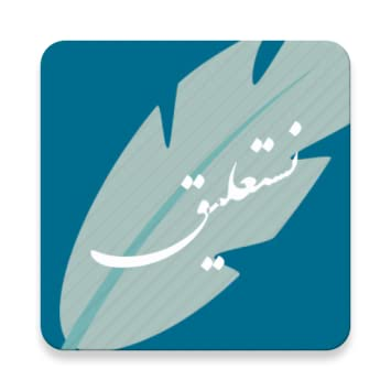 Amazon com: Persian Calligraphy (نستعلیق نویس): Appstore for