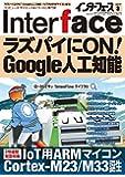 Interface(インターフェース) 2017年 03 月号