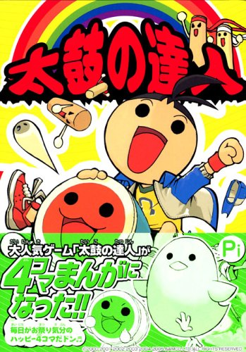 Price comparison product image Taiko no Tatsujin (comic bonbon) (2005) ISBN: 4063721108 [Japanese Import]