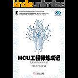 MCU工程师炼成记:我和MSP430单片机 (单片机与嵌入式)