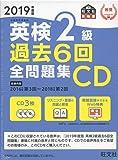 2019年度版 英検 2級 過去6回全問題集CD (旺文社英検書)