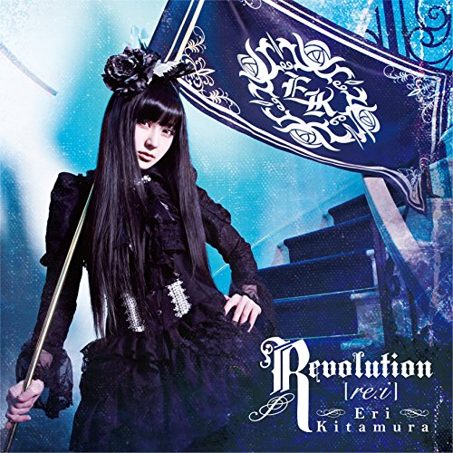 喜多村英梨 / Revolution 【re:i】[DVD付初回限定盤]の商品画像