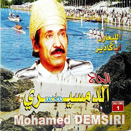 music mohamed demsiri mp3