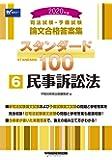 司法試験・予備試験 スタンダード100 (6) 民事訴訟法 2020年 (司法試験・予備試験 論文合格答案集)