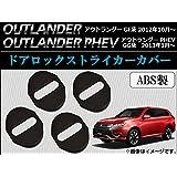 AP ドアロックストライカーカバー ABS製 AP-SL01 入数:1セット(4個) ミツビシ アウトランダー/アウトランダーPHEV GF7W,GF8W,GG2W 2012年10月~